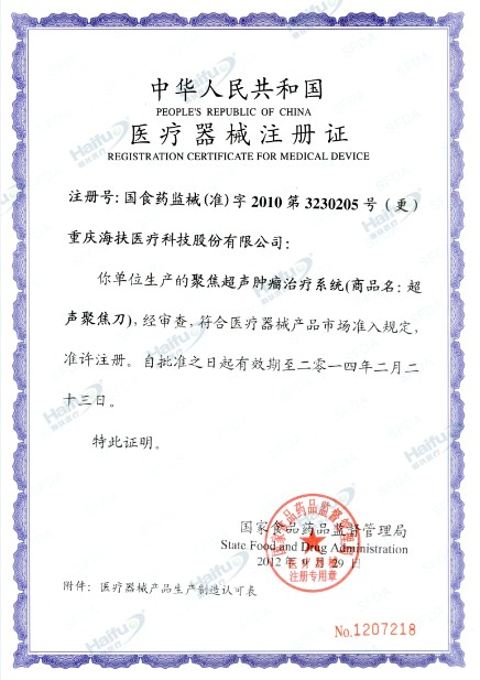 Certification of National CFDA (China)