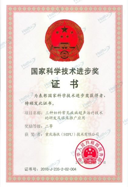 National Prize of scientific and technological advance (China)