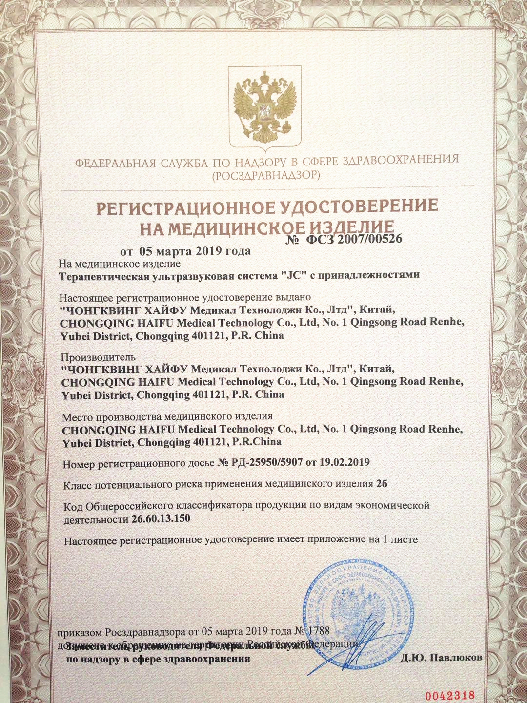 Certification of Russian Ministry of Health